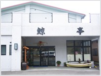 ホテル鯨亭