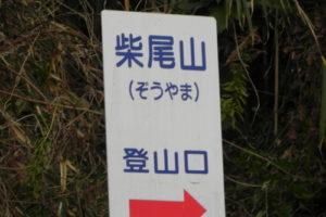 柴尾山に行ってきたよ。 2014年1月11日
