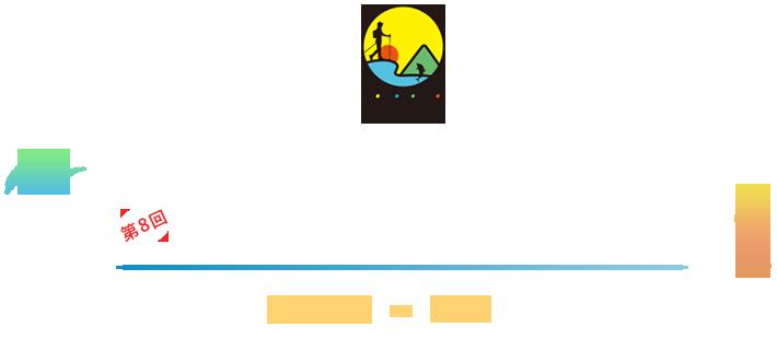 上天草トレッキングフェスティバル