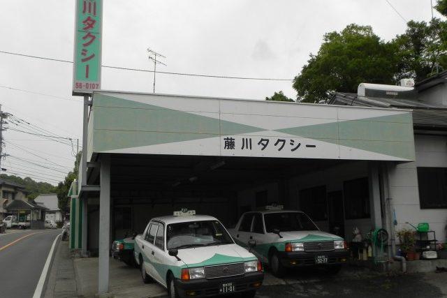 藤川タクシー