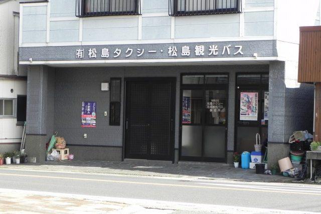 松島タクシー