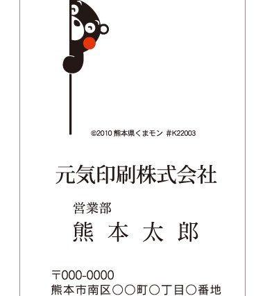元気印刷(株)
